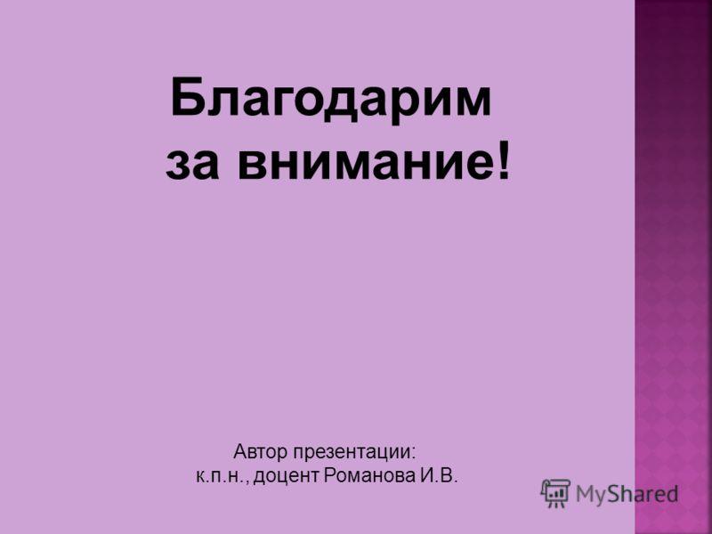 Благодарим за внимание! Автор презентации: к.п.н., доцент Романова И.В.