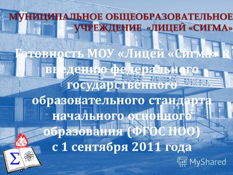 Готовность МОУ «Лицей «Сигма» к введению федерального государственного образовательного стандарта начального основного образования (ФГОС НОО) с 1 сентября 2011 года