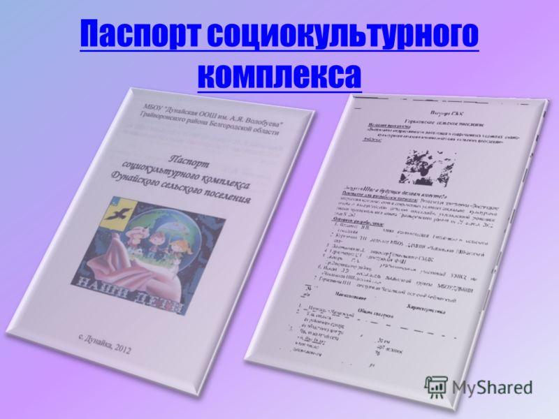Паспорт социокультурного комплекса