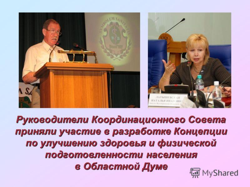 Руководители Координационного Совета приняли участие в разработке Концепции по улучшению здоровья и физической подготовленности населения в Областной Думе