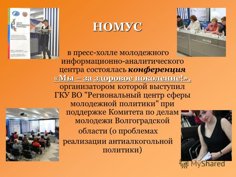 НОМУС «Мы – за здоровое поколение!», в пресс-холле молодежного информационно-аналитического центра состоялась конференция «Мы – за здоровое поколение!», организатором которой выступил ГКУ ВО