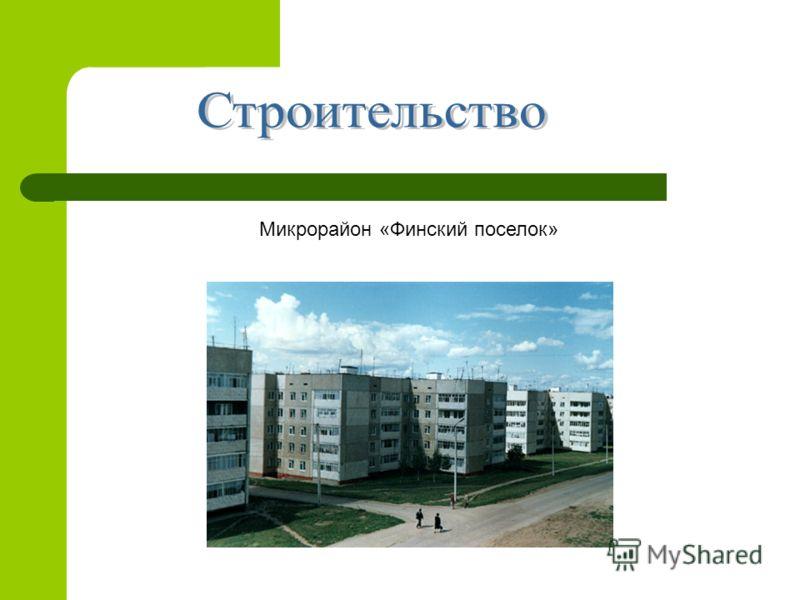 Микрорайон «Финский поселок»