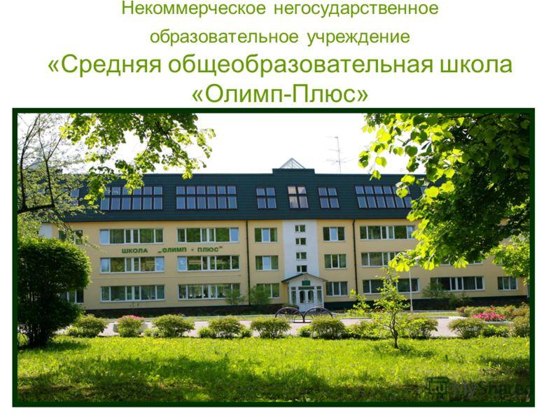 Некоммерческое негосударственное образовательное учреждение «Средняя общеобразовательная школа «Олимп-Плюс»