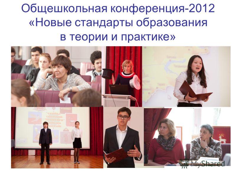Общешкольная конференция-2012 «Новые стандарты образования в теории и практике»