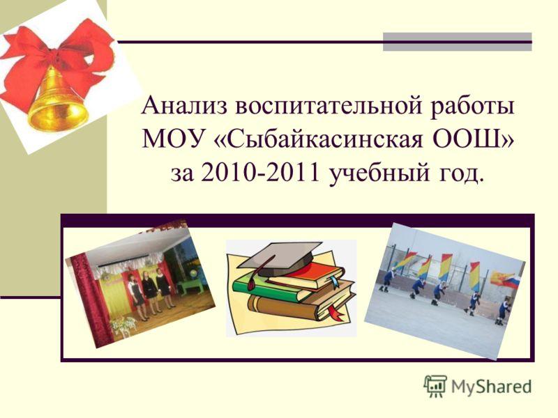 Анализ воспитательной работы МОУ «Сыбайкасинская ООШ» за 2010-2011 учебный год.