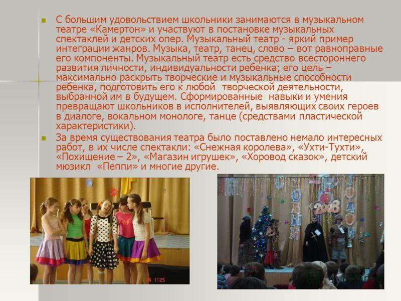 С большим удовольствием школьники занимаются в музыкальном театре «Камертон» и участвуют в постановке музыкальных спектаклей и детских опер. Музыкальный театр - яркий пример интеграции жанров. Музыка, театр, танец, слово – вот равноправные его компон