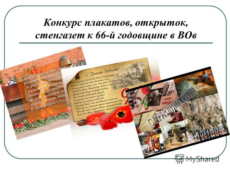 Конкурс плакатов, открыток, стенгазет к 66-й годовщине в ВОв