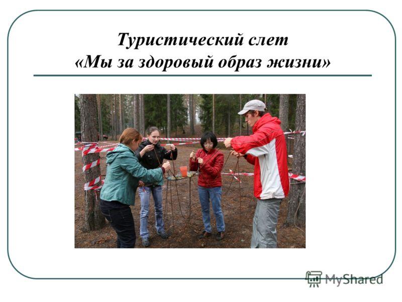 Туристический слет «Мы за здоровый образ жизни»