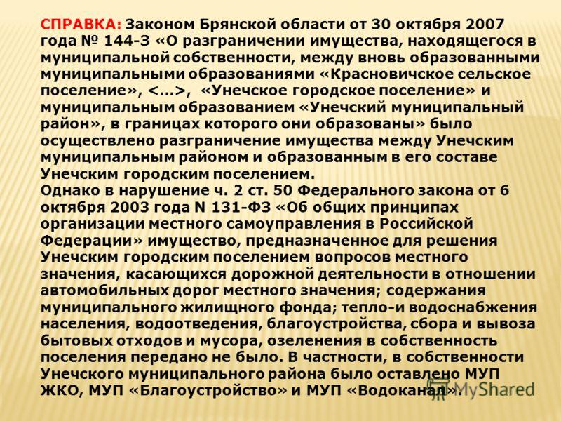 СПРАВКА: Законом Брянской области от 30 октября 2007 года 144-З «О разграничении имущества, находящегося в муниципальной собственности, между вновь образованными муниципальными образованиями «Красновичское сельское поселение»,, «Унечское городское по