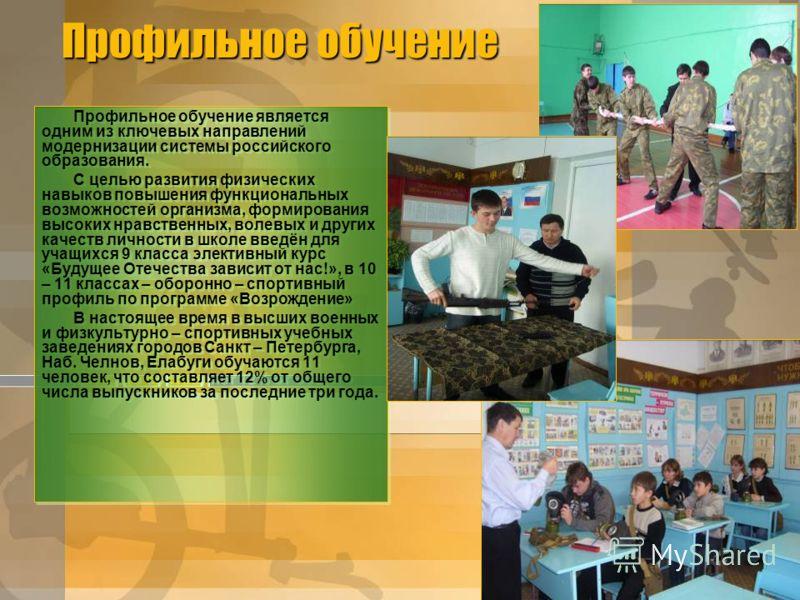 Профильное обучение Профильное обучение является одним из ключевых направлений модернизации системы российского образования. С целью развития физических навыков повышения функциональных возможностей организма, формирования высоких нравственных, волев