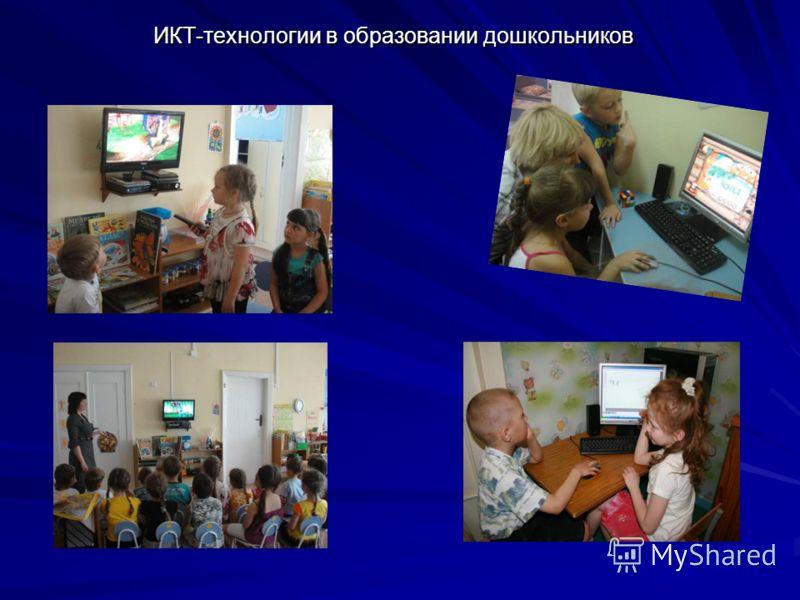 ИКТ-технологии в образовании дошкольников