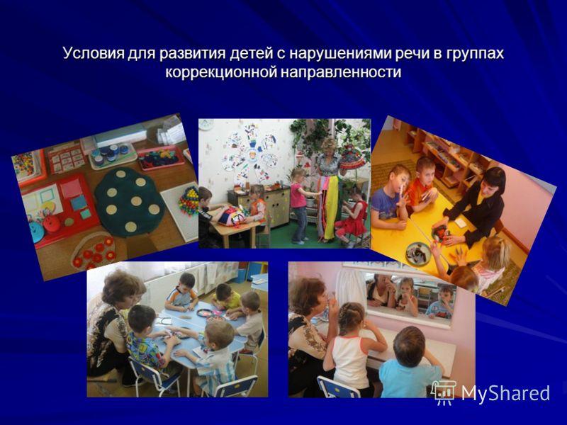 Условия для развития детей с нарушениями речи в группах коррекционной направленности