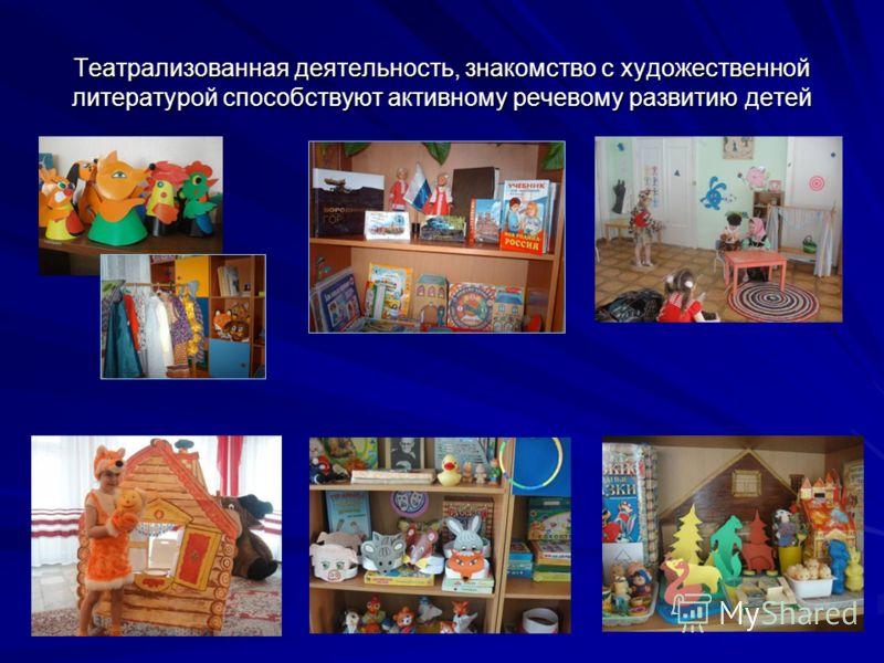 Театрализованная деятельность, знакомство с художественной литературой способствуют активному речевому развитию детей
