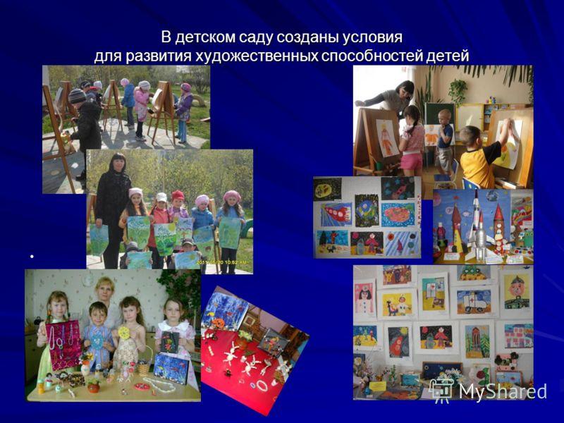 В детском саду созданы условия для развития художественных способностей детей