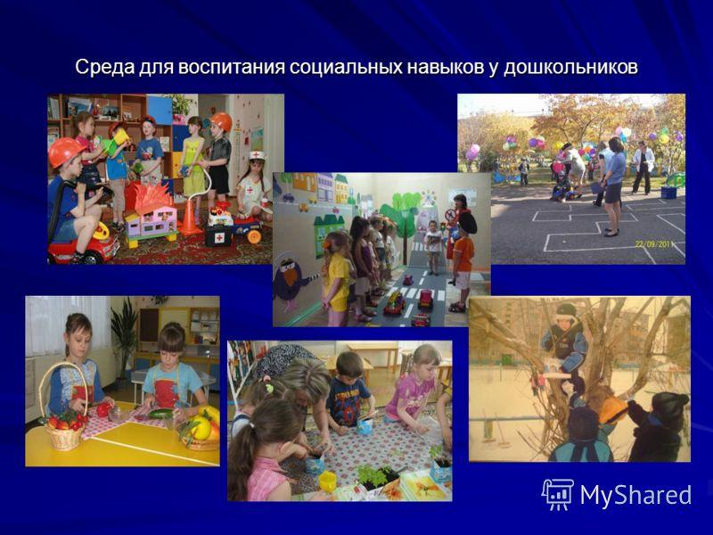 Среда для воспитания социальных навыков у дошкольников