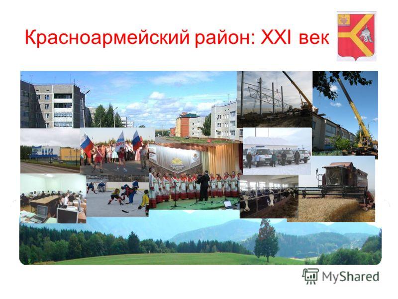 Красноармейский район: XXI век