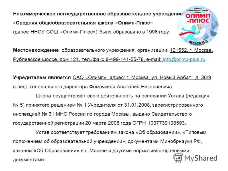 Некоммерческое негосударственное образовательное учреждение «Средняя общеобразовательная школа «Олимп-Плюс» (далее ННОУ СОШ «Олимп-Плюс») было образовано в 1998 году. Местонахождение образовательного учреждения, организации: 121552, г. Москва, Рублев