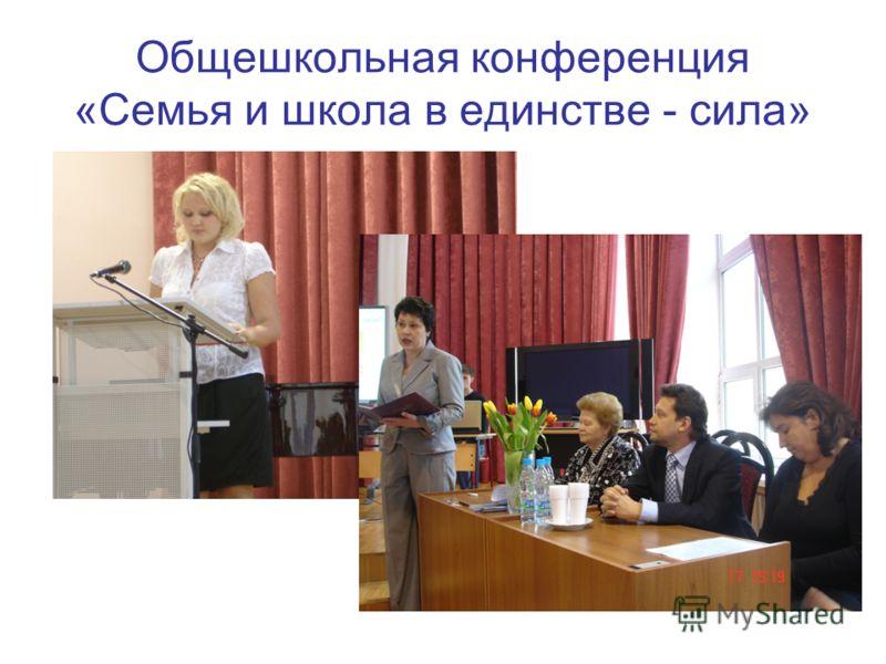 Общешкольная конференция «Семья и школа в единстве - сила»