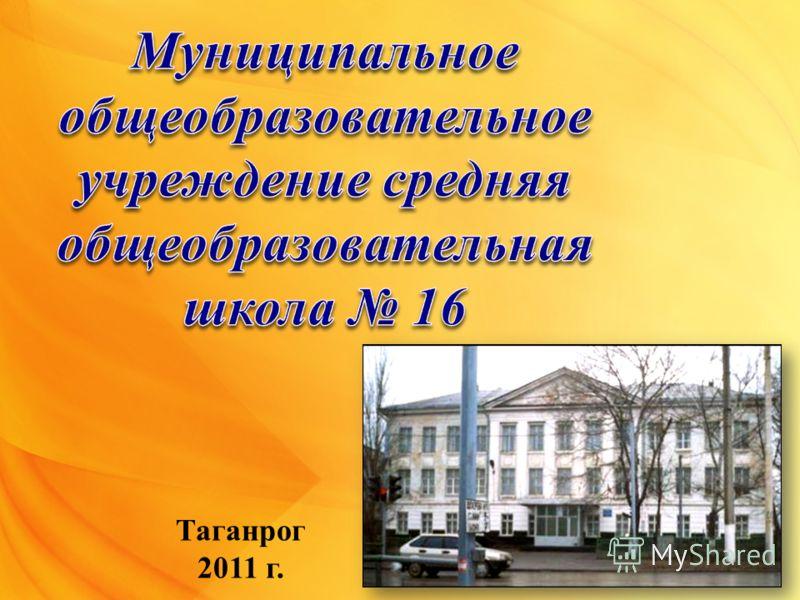 Таганрог 2011 г.