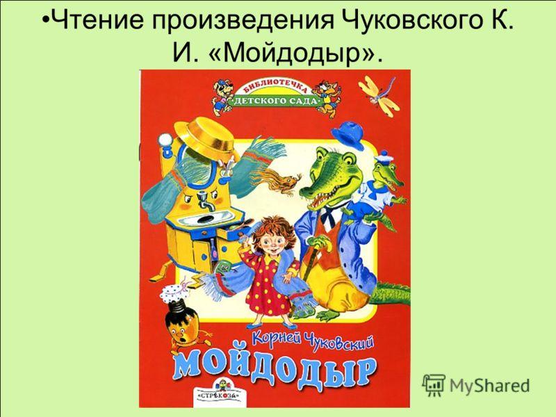 Чтение произведения Чуковского К. И. «Мойдодыр».