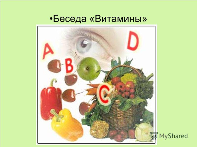 Беседа «Витамины»