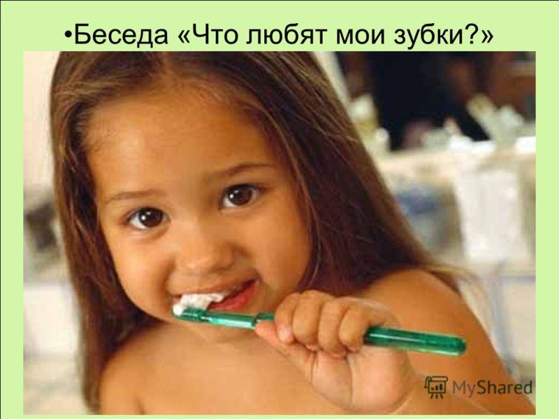 Беседа «Что любят мои зубки?»