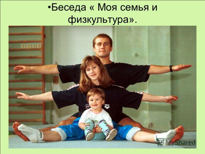 Беседа « Моя семья и физкультура».