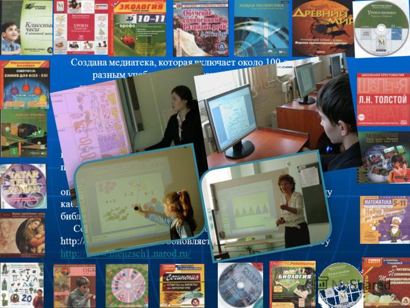 Создана медиатека, которая включает около 100 дисков по разным учебным предметам: диски- тренажеры, энциклопедии, электронные учебники, компьютерные вычислительные игровые и алгоритмические среды и др. Приобретена лицензионная автоматизированная прог