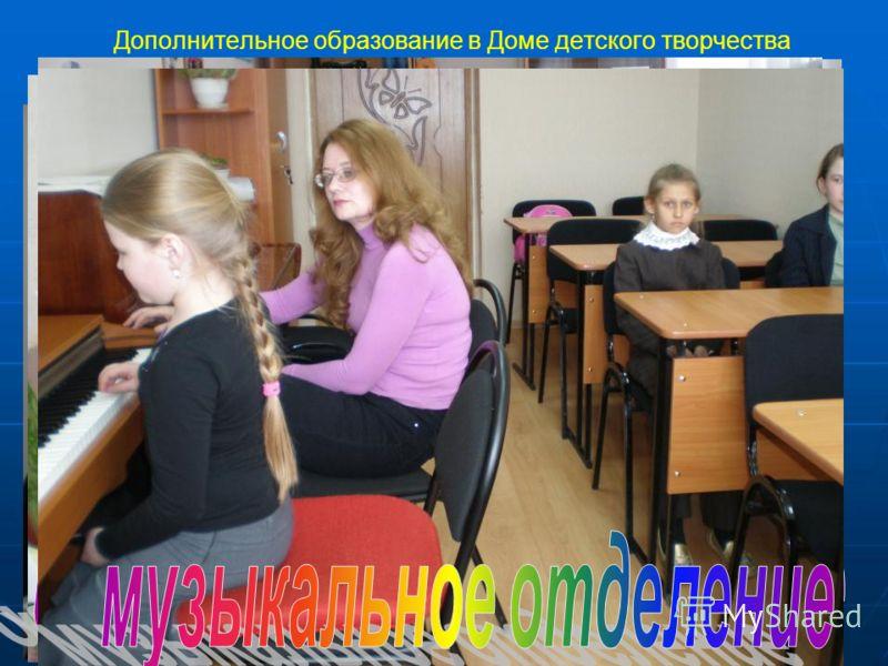 Дополнительное образование в Доме детского творчества