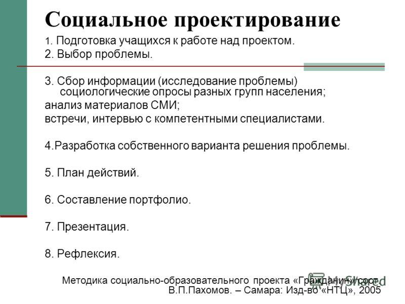 Социальное проектирование 1. Подготовка учащихся к работе над проектом. 2. Выбор проблемы. 3. Сбор информации (исследование проблемы) социологические
