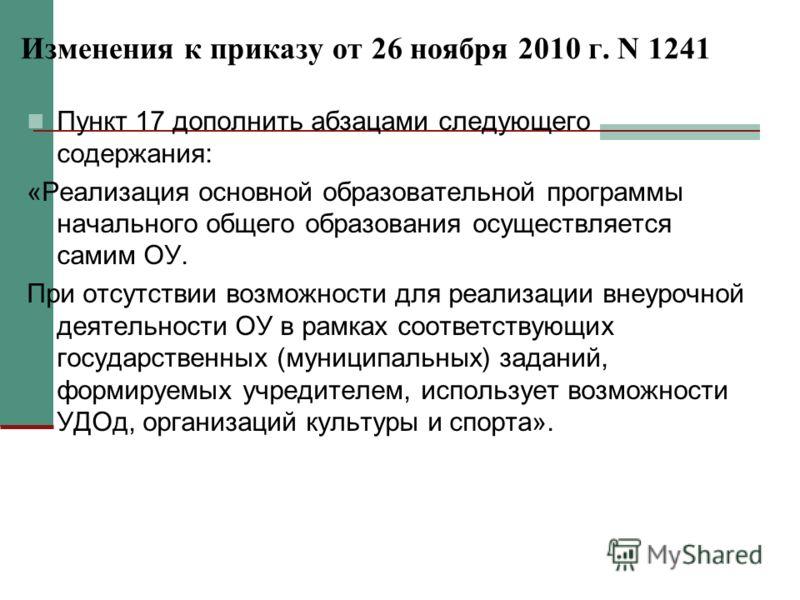 Изменения к приказу от 26 ноября 2010 г. N 1241 Пункт 17 дополнить абзацами следующего содержания: «Реализация основной образовательной программы нача