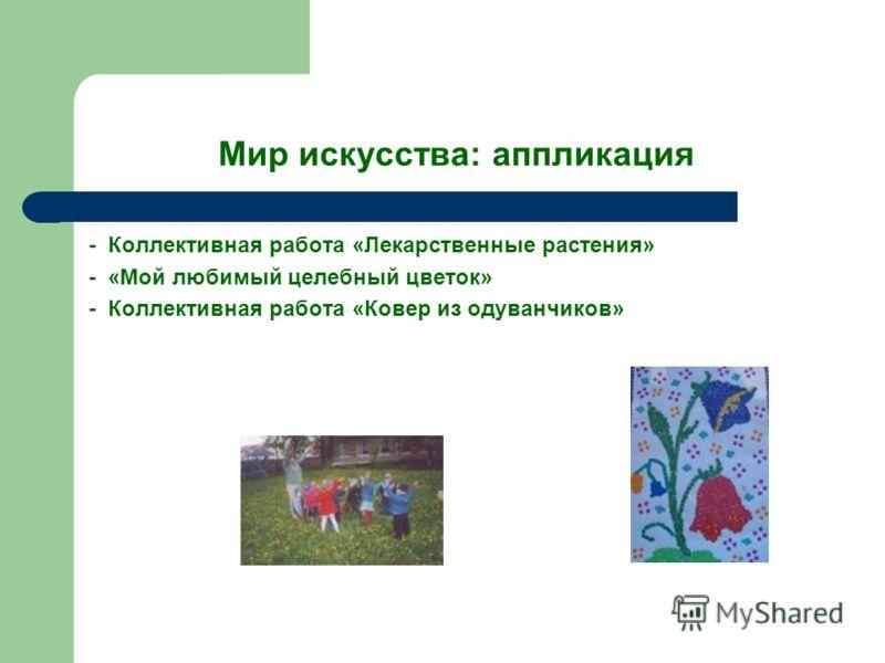 Мир искусства: аппликация - Коллективная работа «Лекарственные растения» - «Мой любимый целебный цветок» - Коллективная работа «Ковер из одуванчиков»