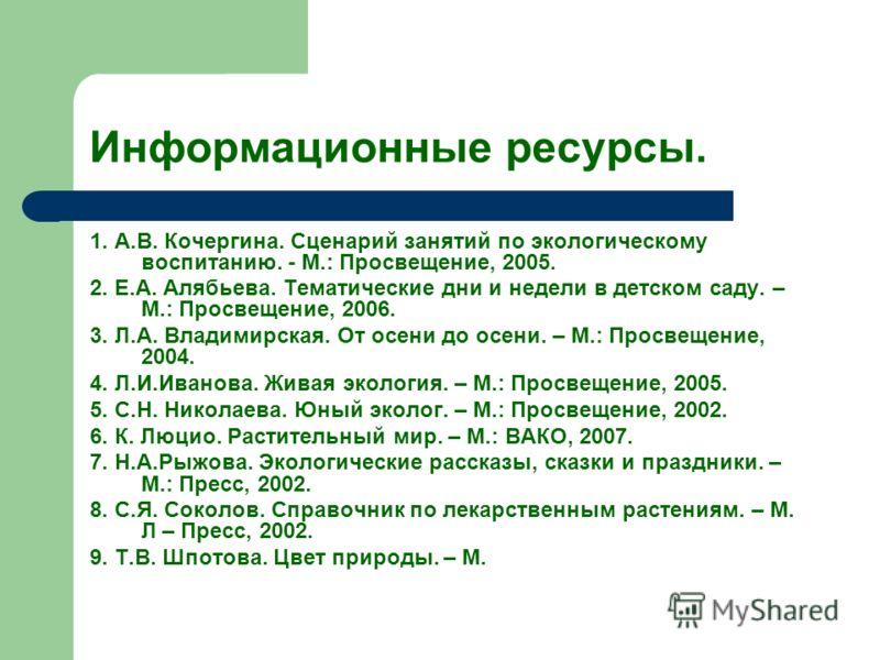 Информационные ресурсы 1 а в