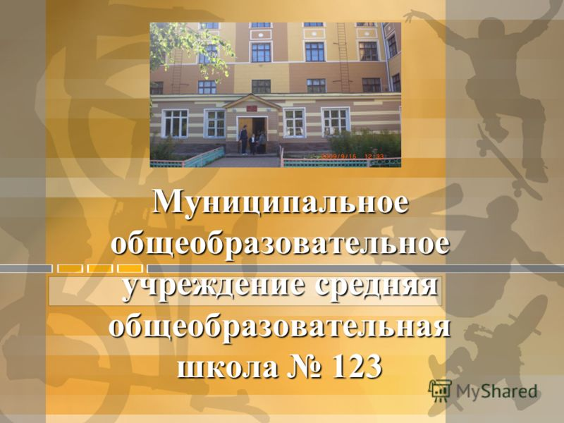 Муниципальное общеобразовательное учреждение средняя общеобразовательная школа 123
