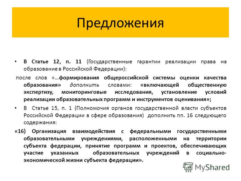 Предложения В Статье 12, п. 11 (Государственные гарантии реализации права на образование в Российской Федерации): после слов «…формирования общероссийской системы оценки качества образования» дополнить словами: «включающей общественную экспертизу, мо