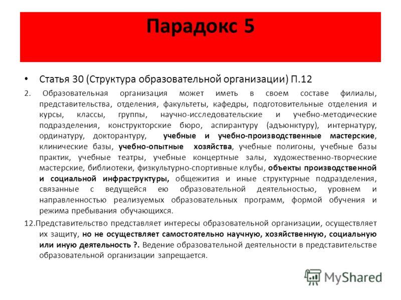 Парадокс 5 Статья 30 (Структура образовательной организации) П.12 2. Образовательная организация может иметь в своем составе филиалы, представительства, отделения, факультеты, кафедры, подготовительные отделения и курсы, классы, группы, научно-исслед