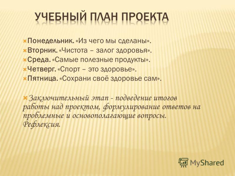 Воспитание здорового ребёнка – наиглавнейшая задача дошкольной педагогики. Здоровье населения России находится в опасности. Практически все показатели здоровья и социального благополучия претерпели резкое ухудшение. Особую тревогу вызывают физическое