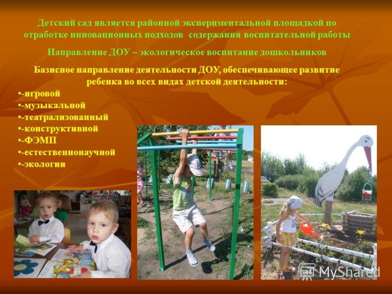 Детский сад является районной экспериментальной площадкой по отработке инновационных подходов содержания воспитательной работы Направление ДОУ – экологическое воспитание дошкольников Базисное направление деятельности ДОУ, обеспечивающее развитие ребе