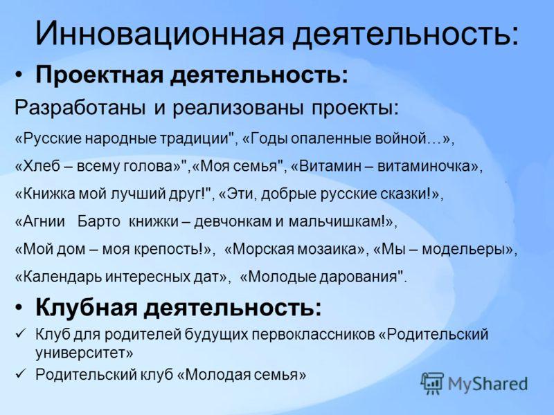Инновационная деятельность: Проектная деятельность: Разработаны и реализованы проекты: «Русские народные традиции