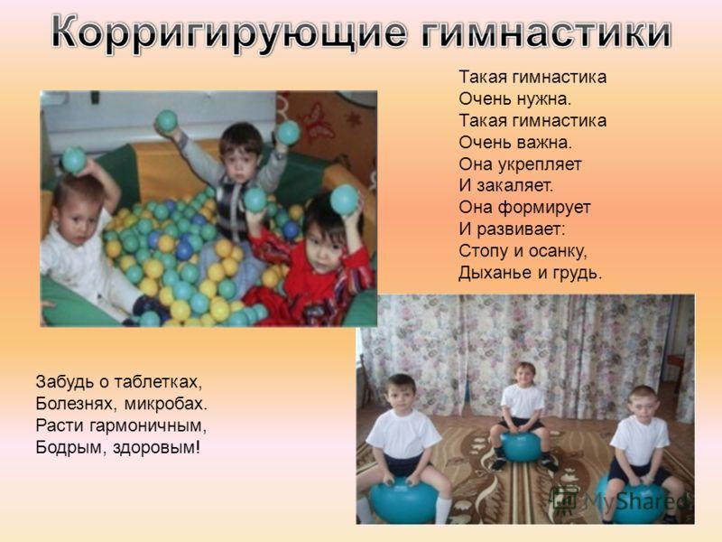 Для родителей и гостей детского сада специалистами ДОУ (медицинской сестрой, психологом, воспитателем физкультуры) оформлен стенд «Здоровячок». Они дают консультации, советы и рекомендации по оздоровлению детей.