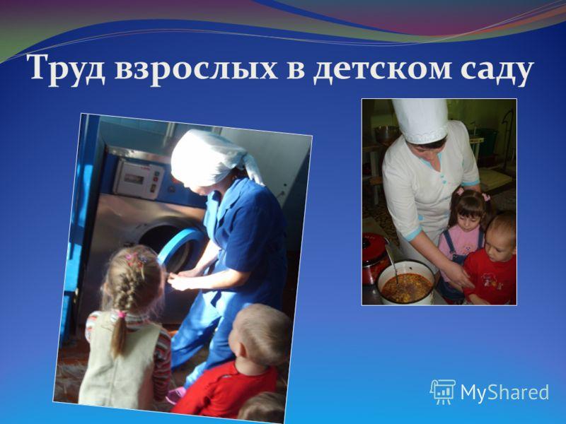 Труд взрослых в детском саду
