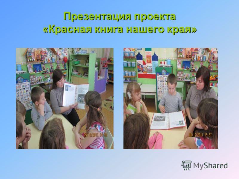 Презентация проекта «Красная книга нашего края»