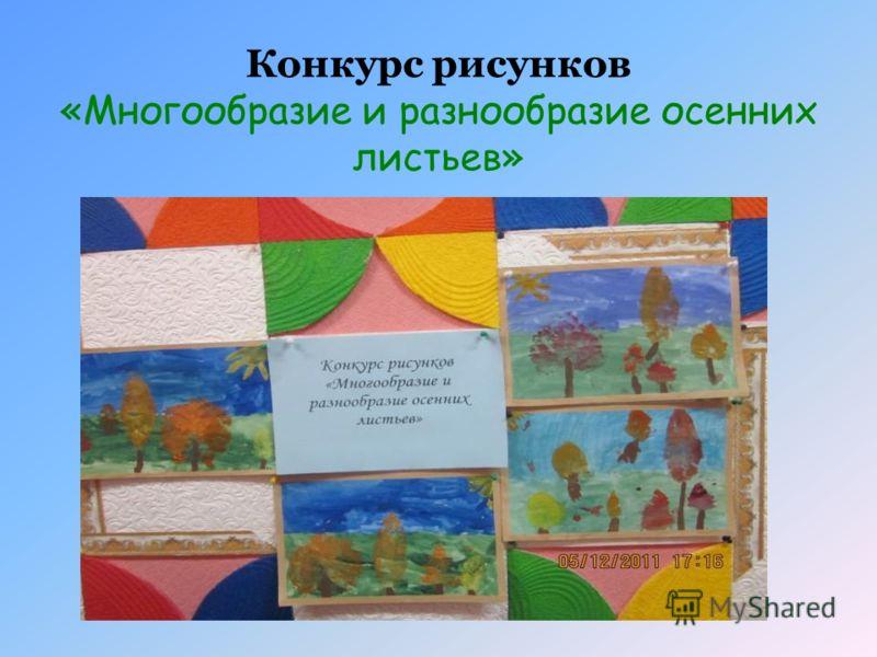 Конкурс рисунков «Многообразие и разнообразие осенних листьев»