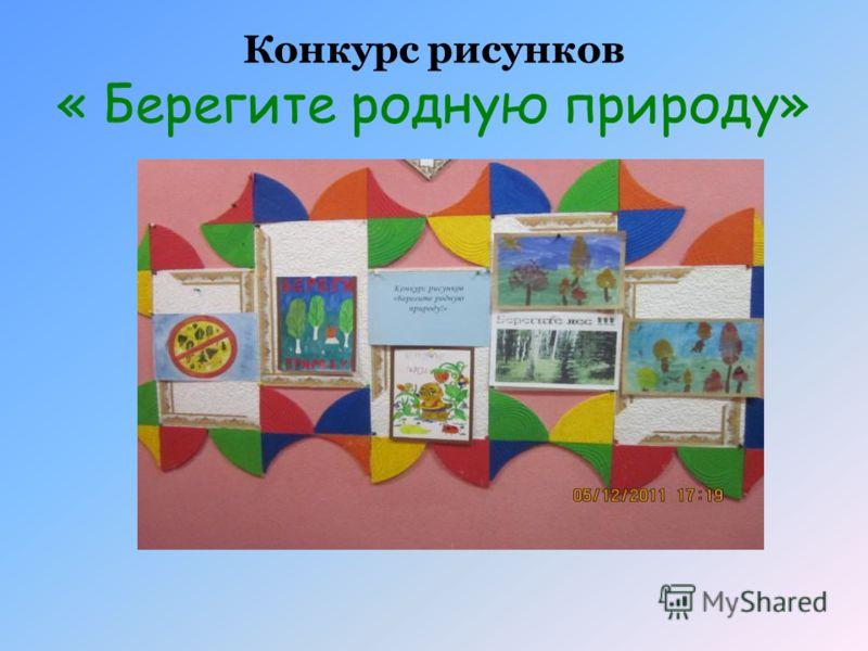 Конкурс рисунков « Берегите родную природу»