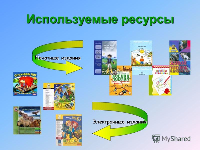 Используемые ресурсы Печатные издания Печатные издания Электронные издания