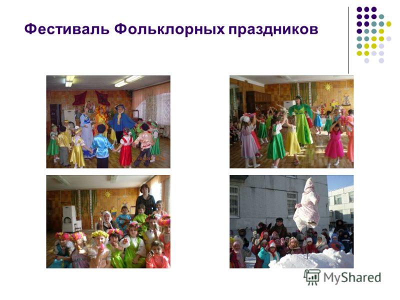 Фестиваль Фольклорных праздников