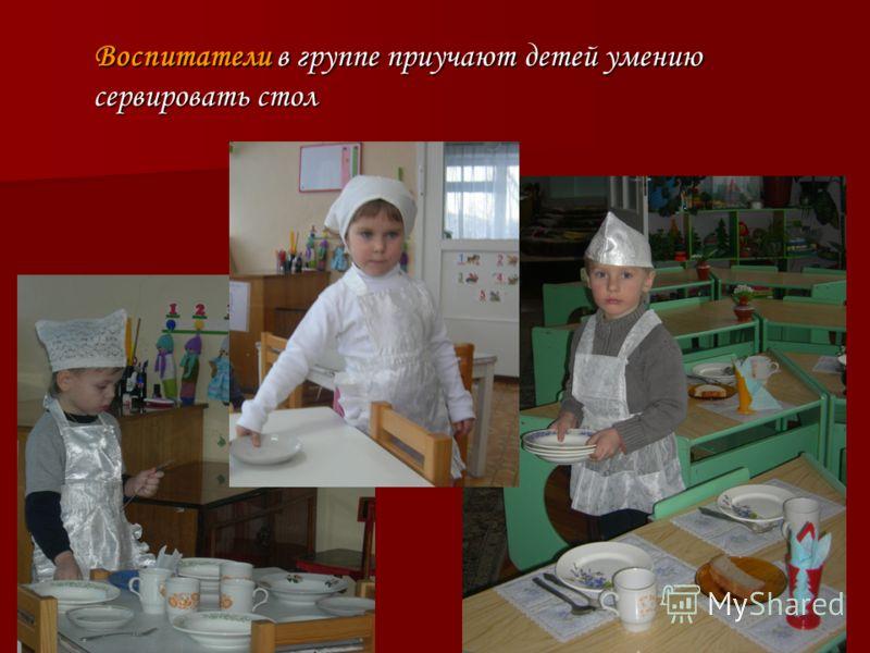 Воспитатели в группе приучают детей умению сервировать стол Воспитатели в группе приучают детей умению сервировать стол