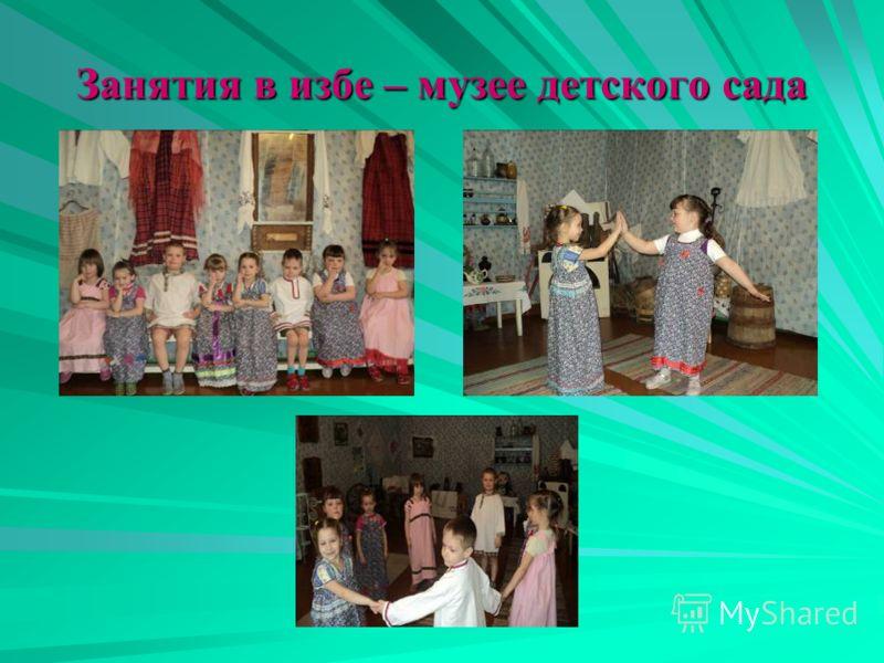 Занятия в избе – музее детского сада
