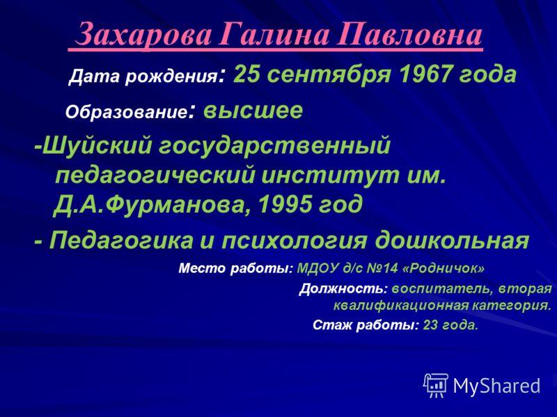 Захарова Галина Павловна МДОУ д/с 14 «Родничок»