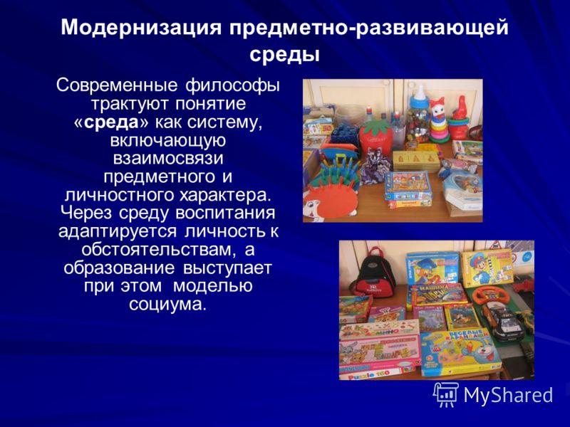 Организация совместной деятельности родителей, педагогов и детей.